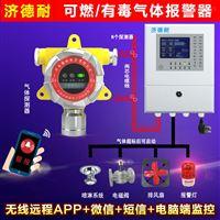 油库罐区汽油浓度报警器,无线监测