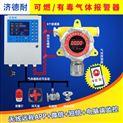 固定式氫氣報警器,聯網型監測