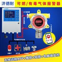 钢铁厂高炉煤气检测报警器,APP监测
