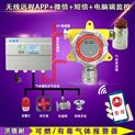 工业罐区氟化氢泄漏报警器,手机云监测