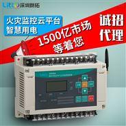 剩余電流式電氣火災監控探測器AC220V
