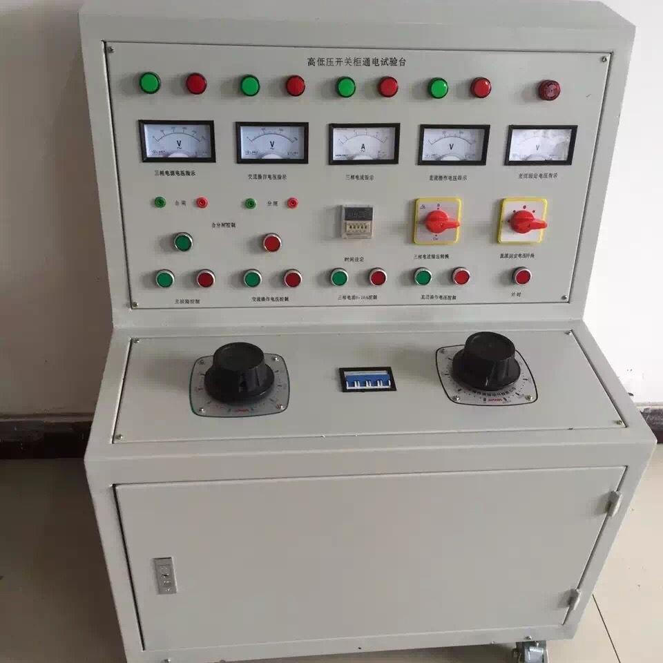 江苏生产高低压开关柜通电试验台