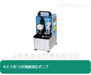 厂家正品日本OSAKA大阪电动液压泵