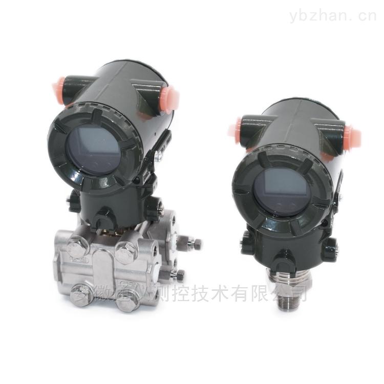 高精度單晶硅壓力/差壓變送器