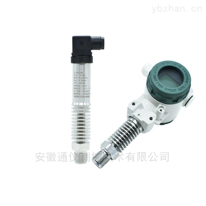 小型高溫型壓力變送器