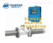 固定管段式超聲波流量計 廠家直銷