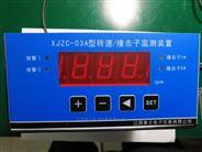 泰蘭儀表 智能轉速/撞擊子監視表XJZC-03A