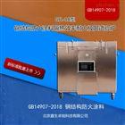 新标准钢结构防火涂料隔热效率偏差测试仪