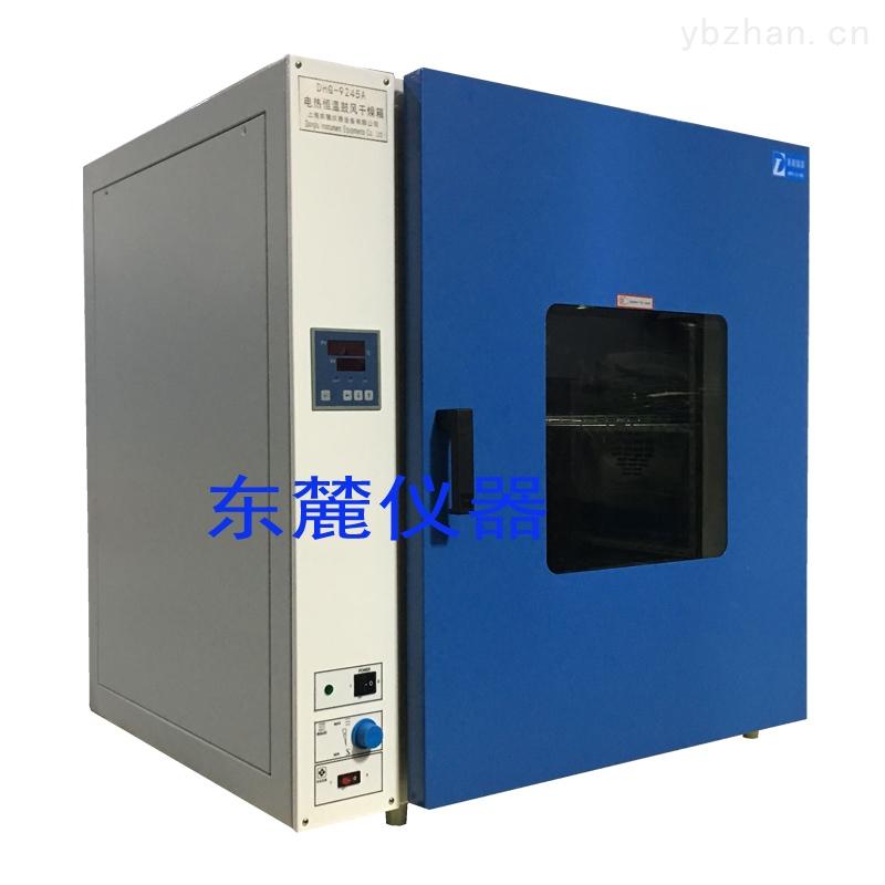 DHG-9245A-台式鼓风干燥箱DHG-9245A