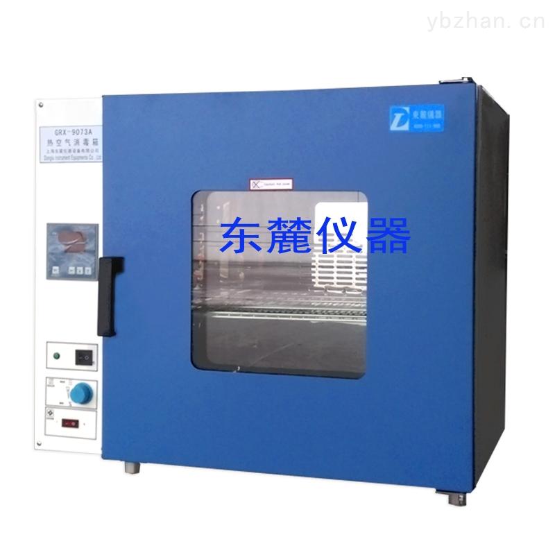 GRX-9053A-熱空氣消毒箱/干熱滅菌器的價格