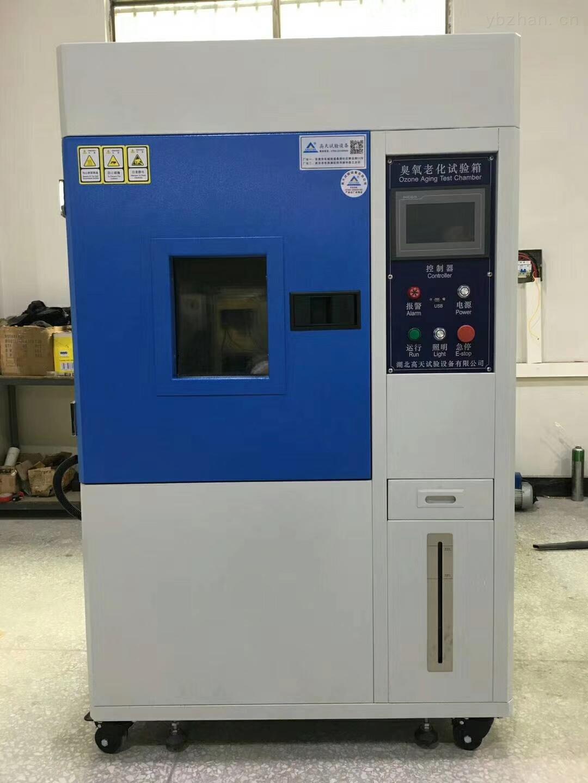 武汉臭氧老化试验箱标准型非标型供应
