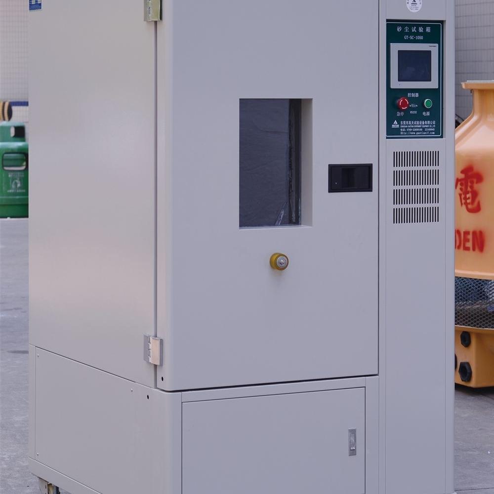 湖北進口節能液晶防塵砂塵試驗箱廠家