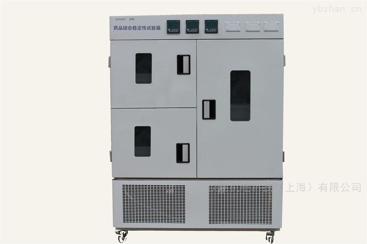 三廂式藥品穩定性試驗箱
