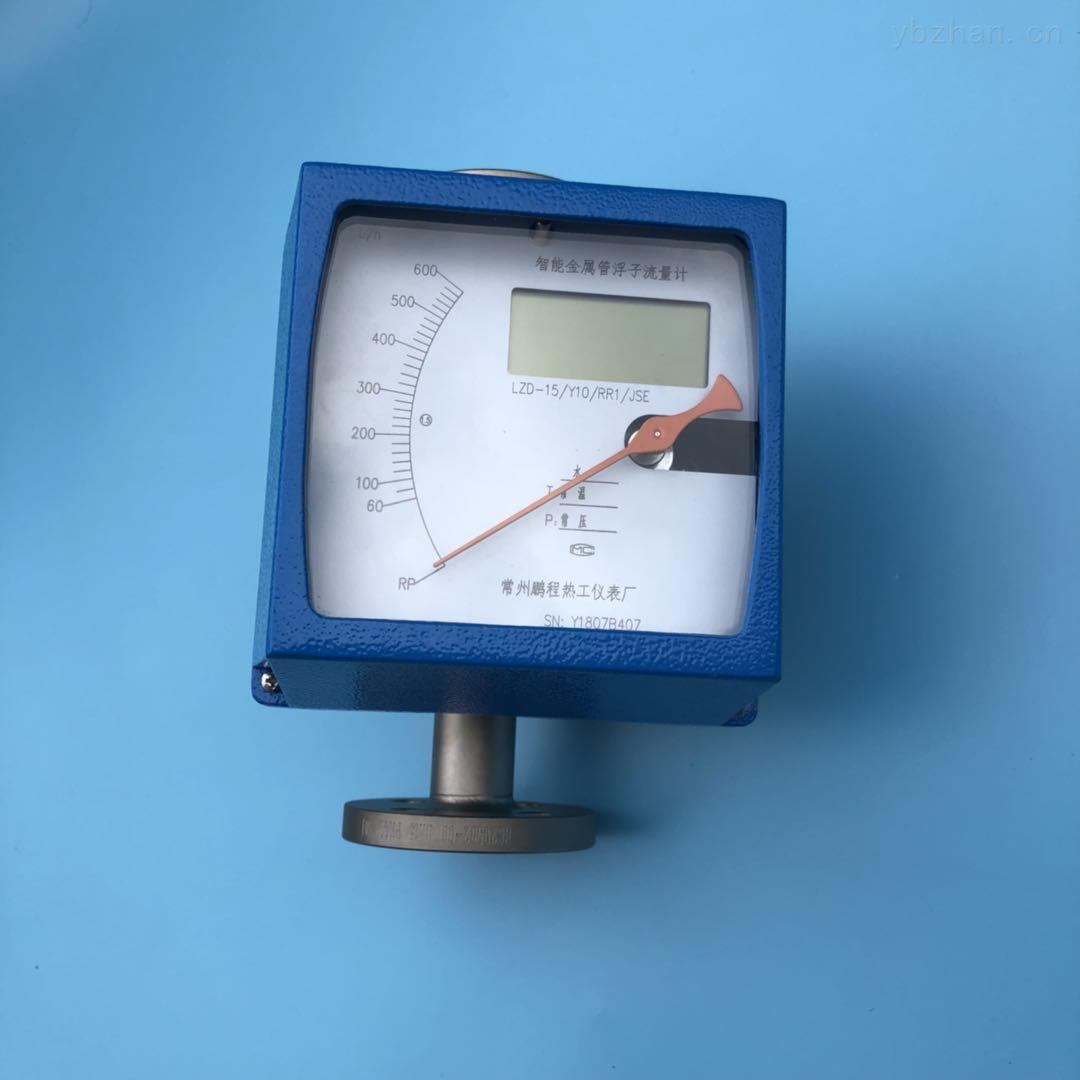 遠傳型金屬管浮子流量計