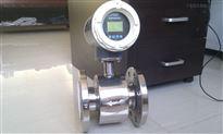 不銹鋼電磁流量計,管道式電磁液體流量儀