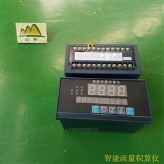 JL-XMJA-9000智能流量积算控制仪