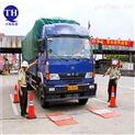 货车动态称重检测超重用100吨便捷式电子磅