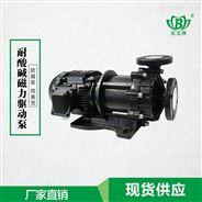 廣東耐腐蝕加藥磁力泵 美寶環保廠家批發價