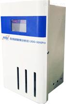 LSGG-5090Pro江西六通道在线磷酸根分析仪