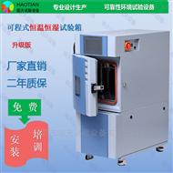 SMC-22PF立式小型环境试验箱直销厂家