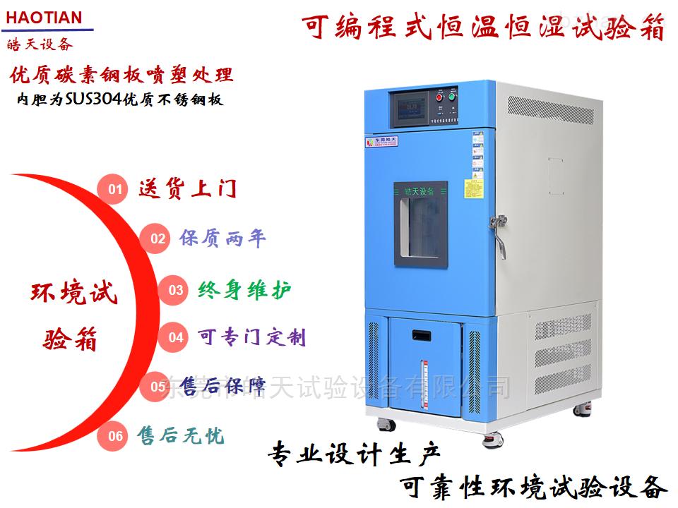 恒温恒湿试验箱80L环境设备试验机