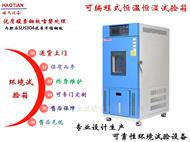 SMC-80PF恒温恒湿试验箱80L环境设备试验机