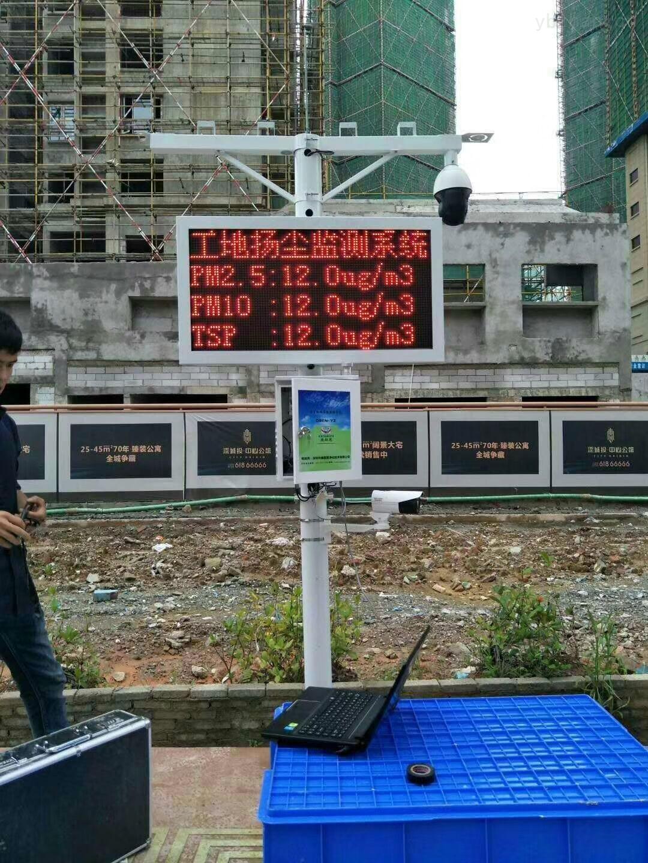 深圳扬尘噪声在线监测系统 当天发货