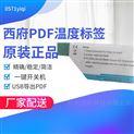 U盘导出PDF药品食品冷链运输温度记录仪器