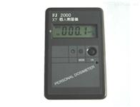 FJ-2000型数字式电子个人剂量仪