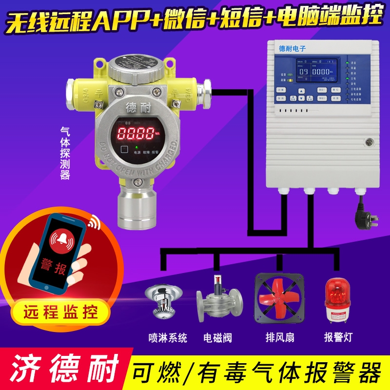 炼油厂柴油泄漏报警器,点型可燃气体探测器