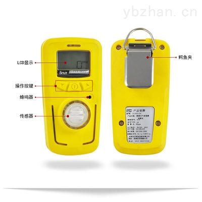 R10單一有毒氣體檢測儀 便攜式有毒氣體報警儀