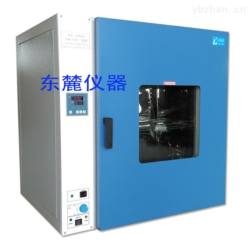 PH-140A-多功能培养箱/干燥培养两用箱/带干燥的培养箱
