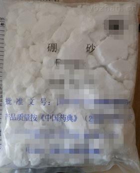 医药级硼砂 大小包装均有 有批件