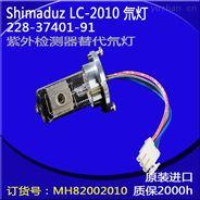 島津LC-2010 賀利氏DX260/05J氘燈
