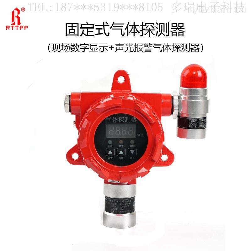 喷漆车间工业防爆油漆浓度检测仪