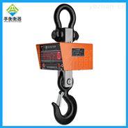 远距离传输一体式电子吊秤/OCS50吨钩子吊磅