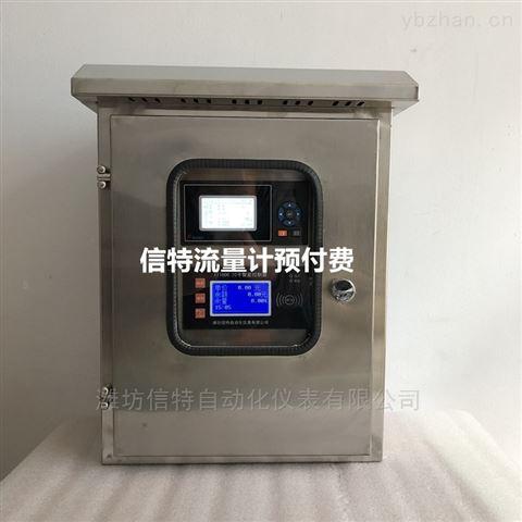 IC卡水資源預付費流量計集成控制箱廠家