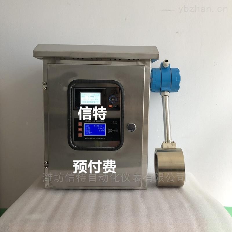 IC卡蒸汽供热刷卡预付费系统
