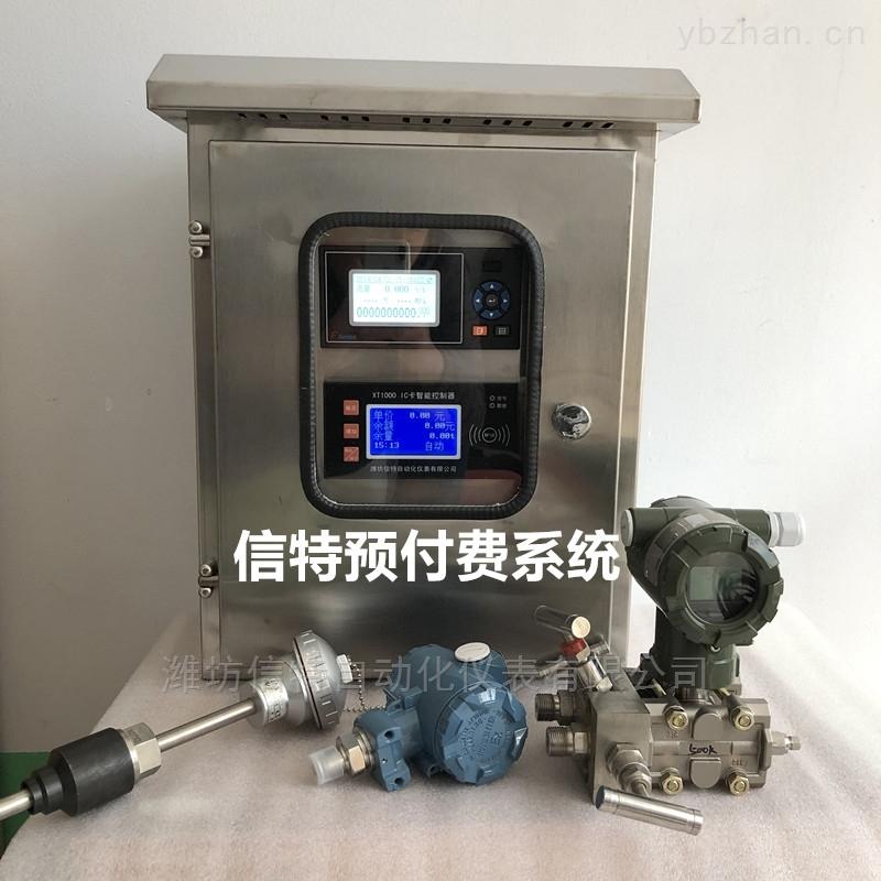 IC卡蒸汽污水预付费系统