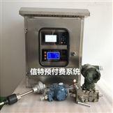 IC卡蒸汽能源控制預付費系統