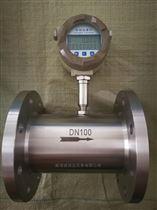 CXDLWGY-DN4液体渦輪流量計