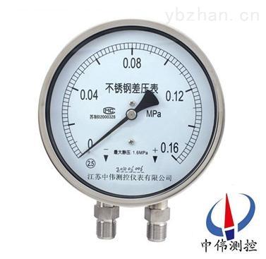 不锈钢差压压力表,不锈钢差压表
