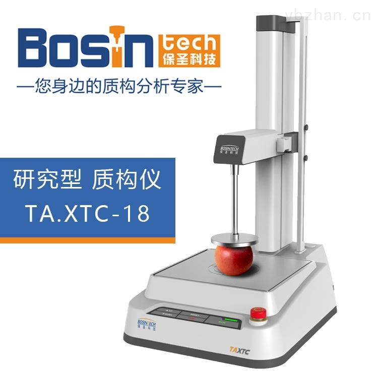 TA.XTC-18-上海保圣質構儀TA.XTC-18-儀器生產廠家
