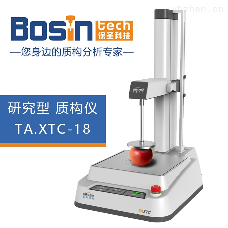 TA.XTC-18-上海保圣质构仪TA.XTC-18-仪器生产厂家