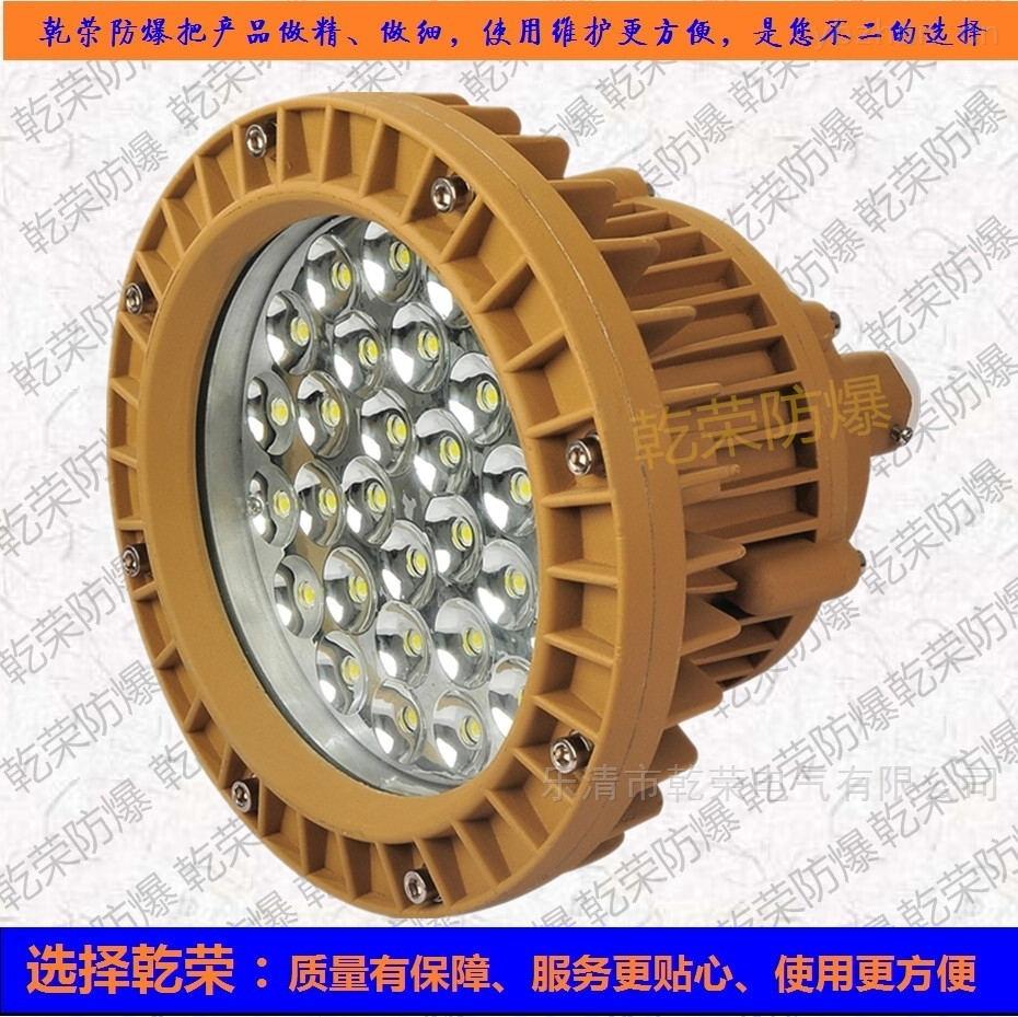防爆高效节能灯型号价格 LED隔爆型防爆灯