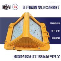 DGS40/127L(A)礦用隔爆型LED三角形巷道燈