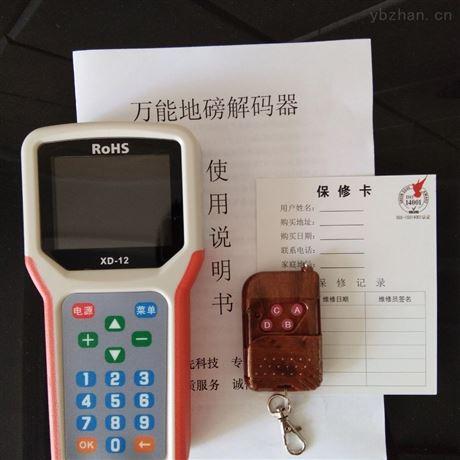 长宁高速地磅无线解码器