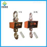 一体式吊挂称重电子吊磅OCS-30T数显钩子称