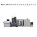 KPL-04A 微机伺服混合料动态疲劳试验机