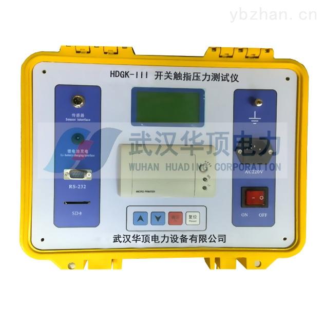 HDGK-III-呼和浩特高压隔离开关触指压力测试仪选型